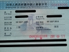 visa china resident permit