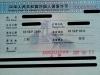 visa china resident permit